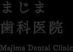 まじま歯科医院